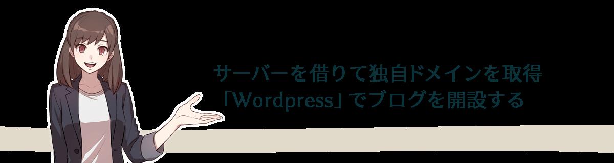 サーバーを借りて独自ドメインを取得、「Wordpress」でブログを開設する